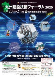 九州建設技術フォーラム2020